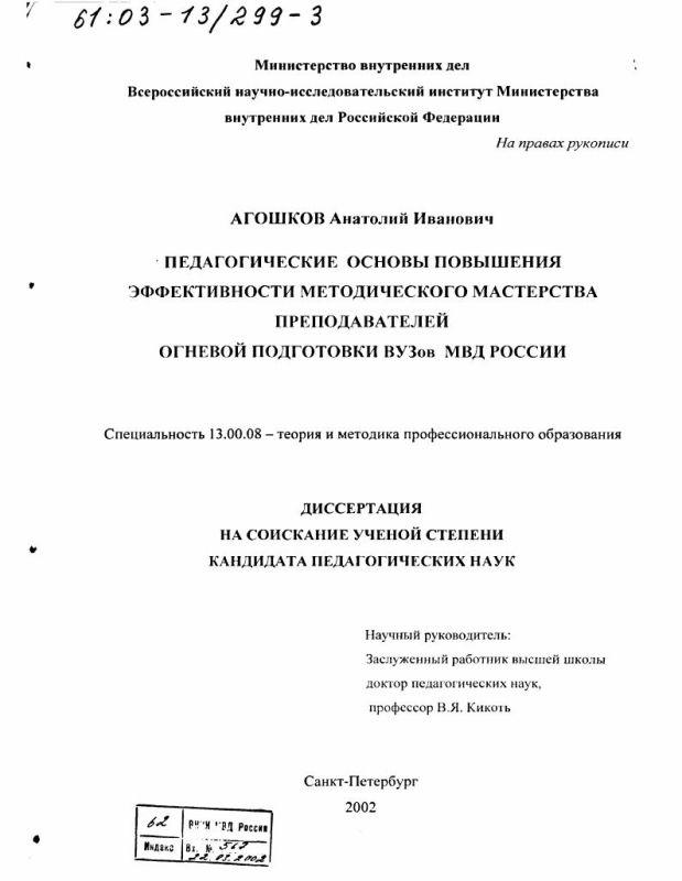 Титульный лист Педагогические основы повышения эффективности методического мастерства преподавателей огневой подготовки ВУЗов МВД России