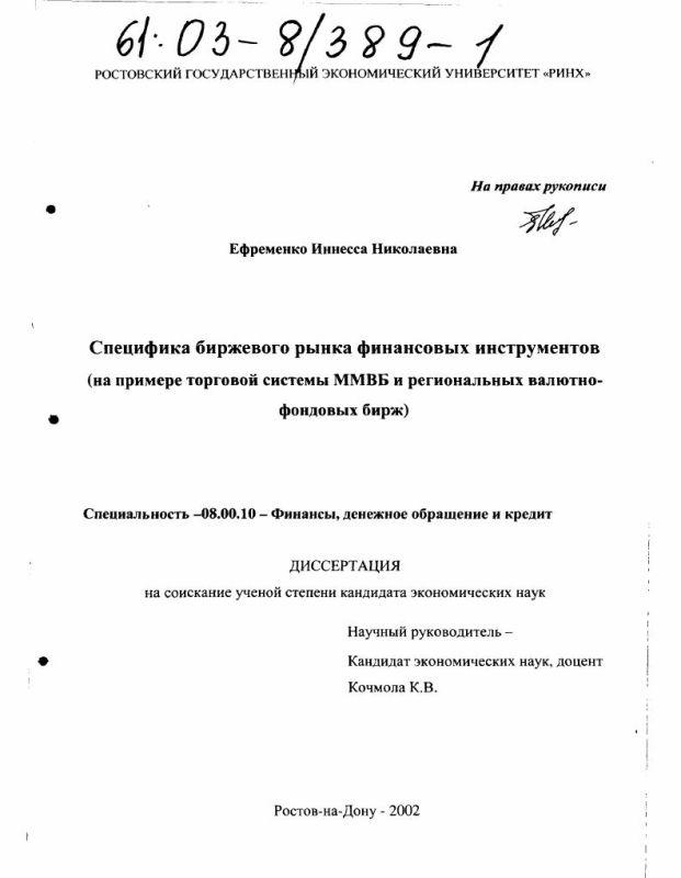 Титульный лист Специфика биржевого рынка финансовых инструментов : На примере торговой системы ММВБ и региональных валютно-фондовых бирж