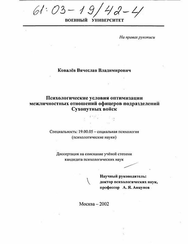 Титульный лист Психологические условия оптимизации межличностных отношений офицеров подразделений Сухопутных войск