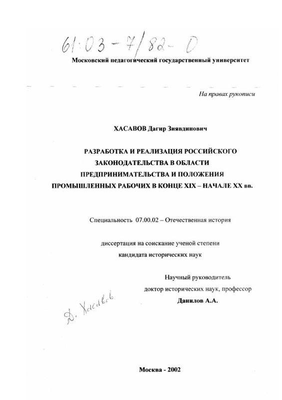 Титульный лист Разработка и реализация российского законодательства в области предпринимательства и положения промышленных рабочих в конце XIX - начале ХХ вв.