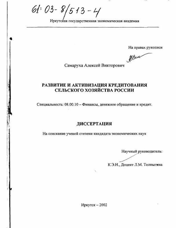 Титульный лист Развитие и активизация кредитования сельского хозяйства России