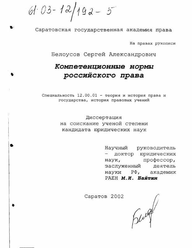Титульный лист Компетенционные нормы российского права