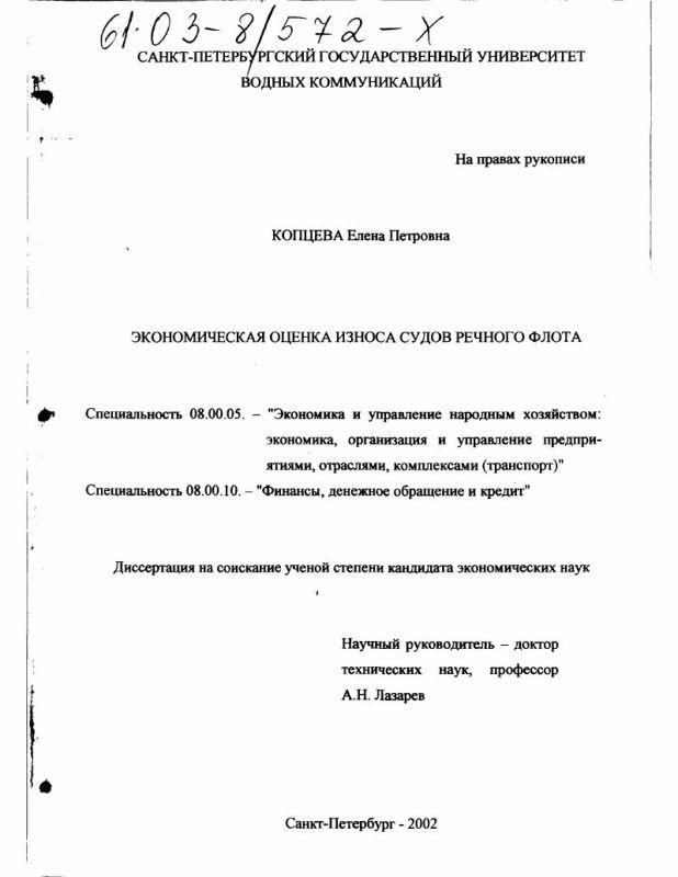 Титульный лист Экономическая оценка износа судов речного флота