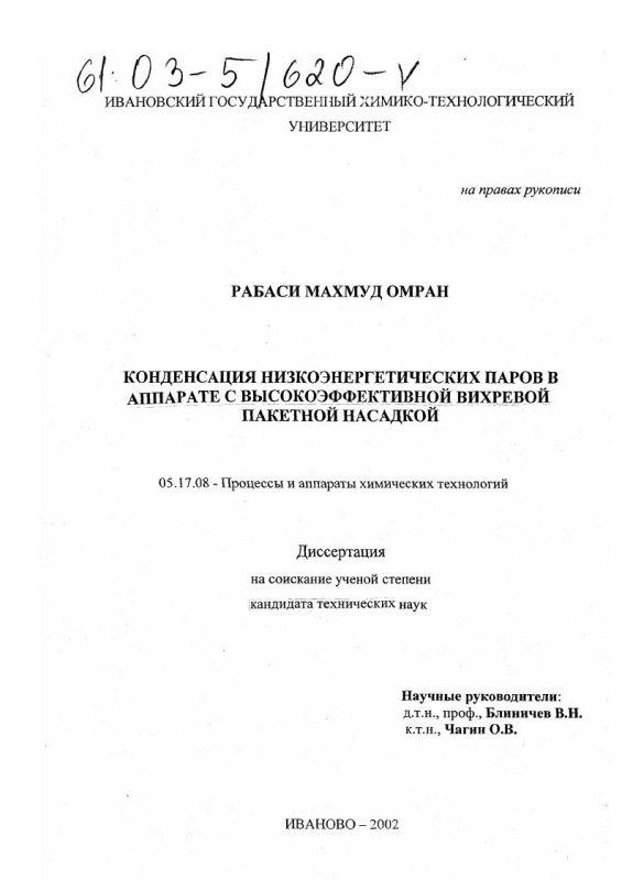 Титульный лист Конденсация низкоэнергетических паров в аппарате с высокоэффективной вихревой пакетной насадкой