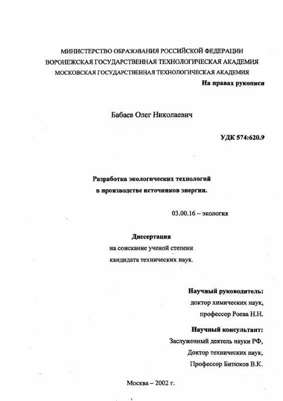Титульный лист Разработка экологических технологий в производстве источников энергии