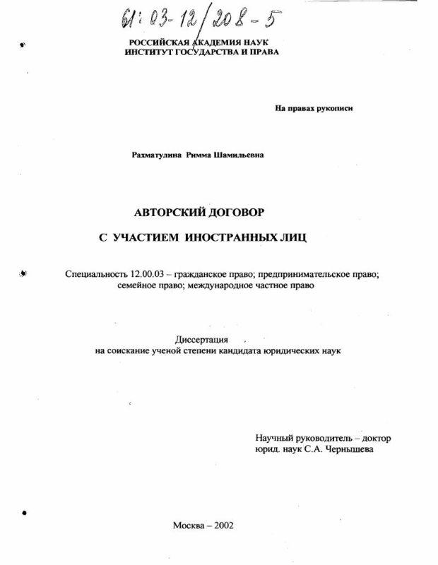 Титульный лист Авторский договор с участием иностранных лиц