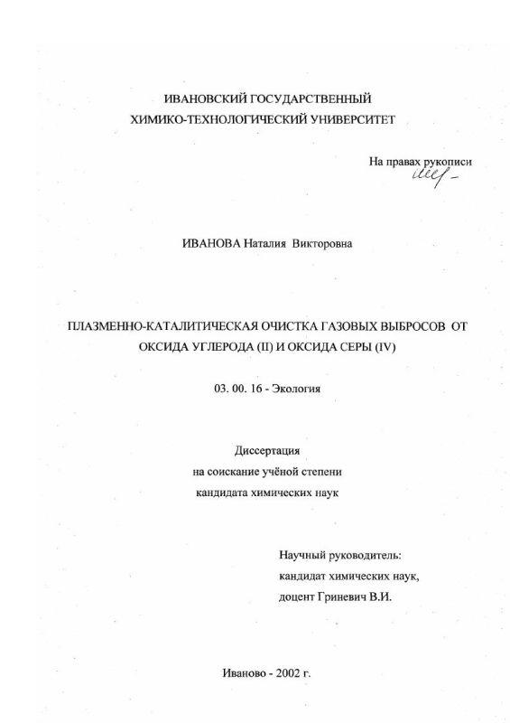 Титульный лист Плазменно-каталитическая очистка газовых выбросов от оксида углерода (II) и оксида серы (IV)