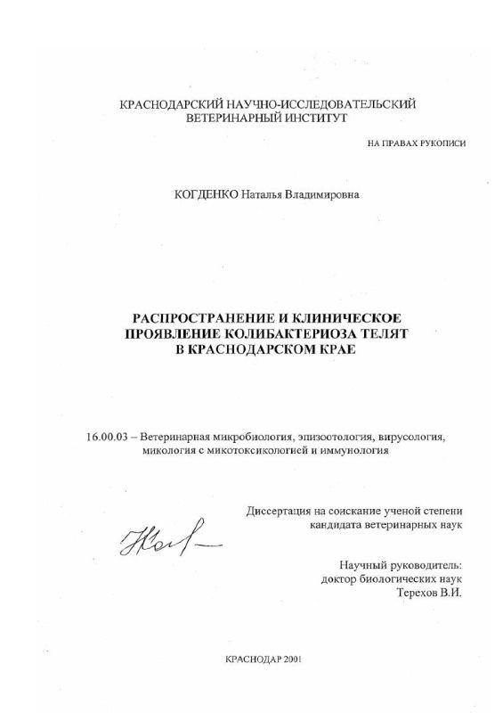 Титульный лист Распространение и клиническое проявление колибактериоза телят в Краснодарском крае