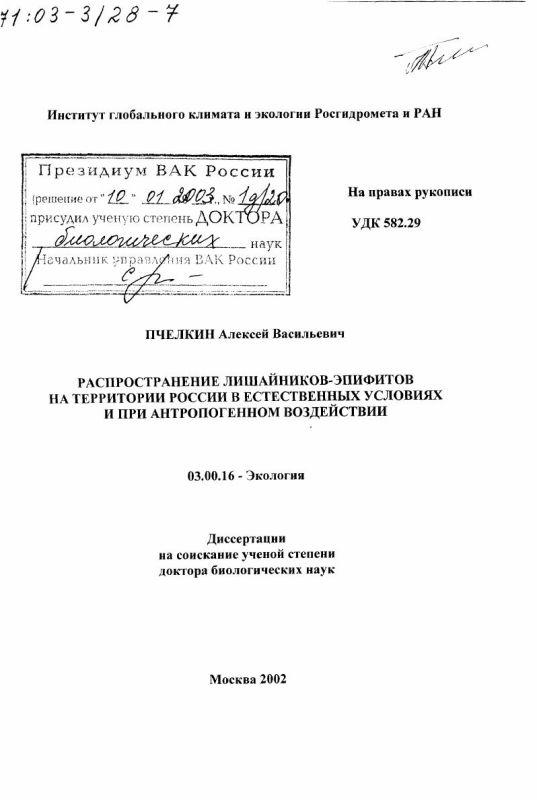 Титульный лист Распространение лишайников-эпифитов на территории России в естественных условиях и при антропогенном воздействии