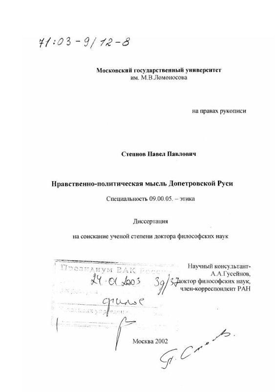 Титульный лист Нравственно-политическая мысль допетровской Руси