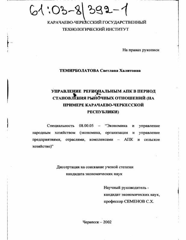 Титульный лист Управление региональным АПК в период становления рыночных отношений : На примере Карачаево-Черкесской республики