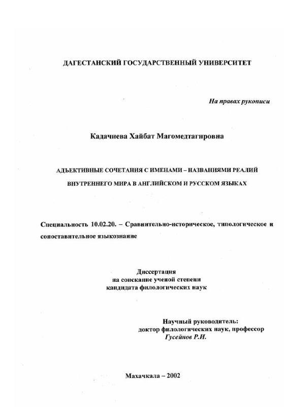 Титульный лист Адъективные сочетания с именами-названиями реалий внутреннего мира в английском и русском языках