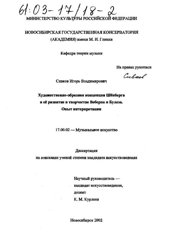 Титульный лист Художественно-образная концепция Шёнберга и её развитие в творчестве Веберна и Булеза, опыт интерпретации