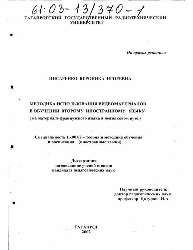 Титульный лист Методика использования видеоматериалов в обучении второму иностранному языку : На материале французского языка в неязыковом вузе
