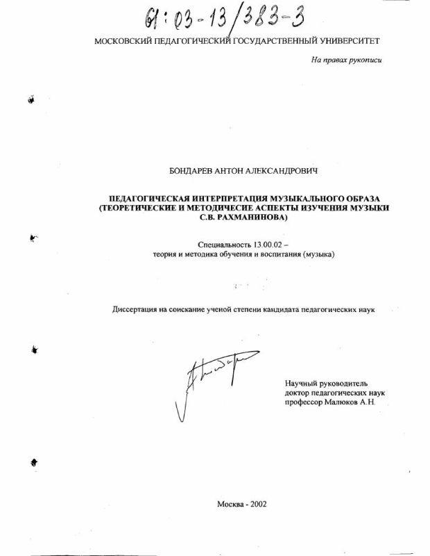 Титульный лист Педагогическая интерпретация музыкального образа : Теоретические и методические аспекты изучения музыки С. В. Рахманинова