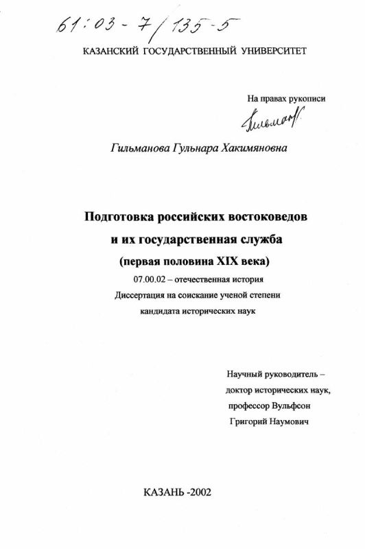 Титульный лист Подготовка российских востоковедов и их государственная служба, первая половина XIX века