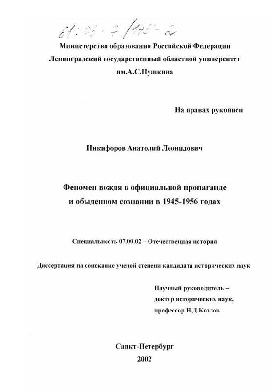 Титульный лист Феномен вождя в официальной пропаганде и обыденном сознании в 1945 - 1956 годах