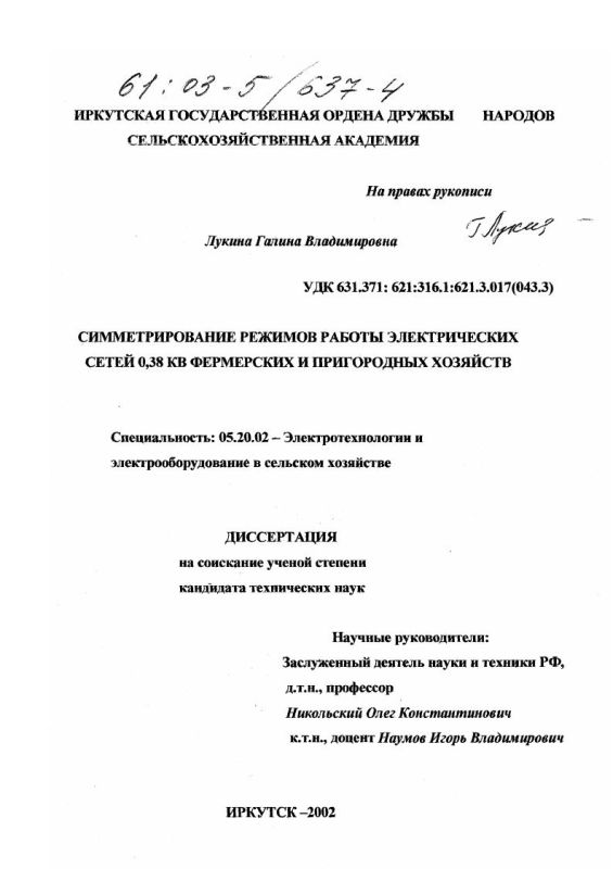 Титульный лист Симметрирование режимов работы электрических сетей 0,38 кВ фермерских и пригородных хозяйств