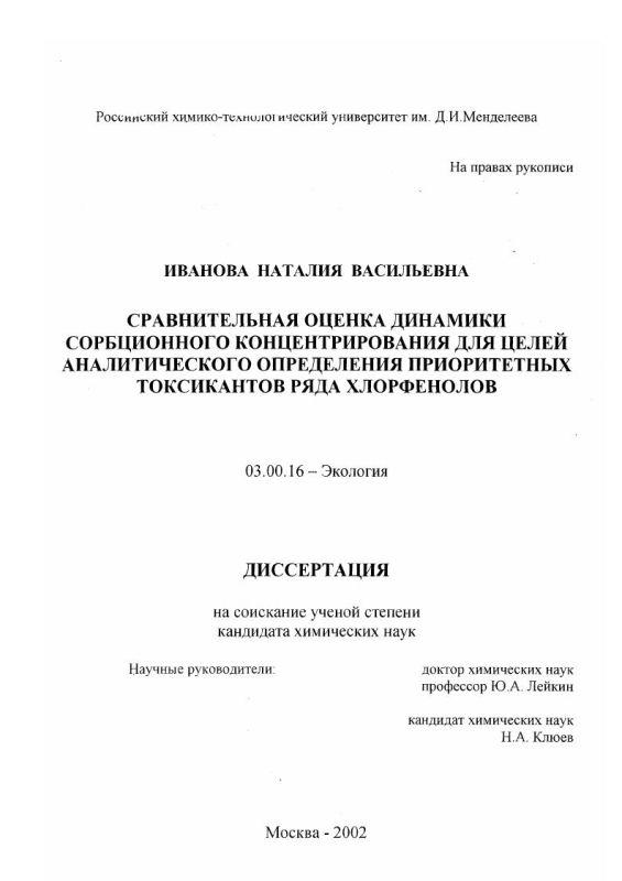 Титульный лист Сравнительная оценка динамики сорбционного концентрирования для целей аналитического определения приоритетных токсикантов ряда хлорфенолов