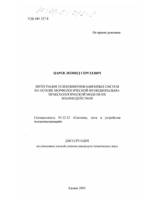 Титульный лист Интеграция телекоммуникационных систем на основе морфологической функционально-праксеологической модели их взаимодействия