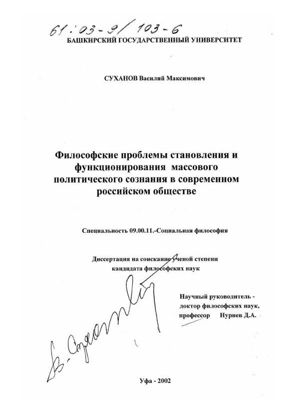 Титульный лист Философские проблемы становления и функционирования массового политического сознания в современном российском обществе