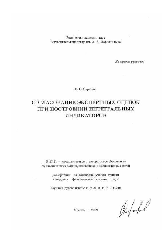 Титульный лист Согласование экспертных оценок при построении интегральных индикаторов