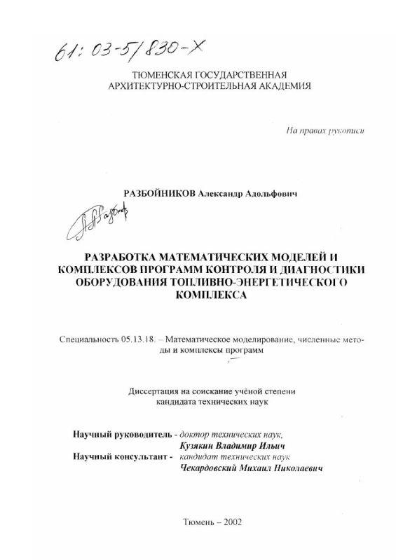 Титульный лист Разработка математических моделей и комплексов программ контроля и диагностики оборудования топливно-энергетического комплекса