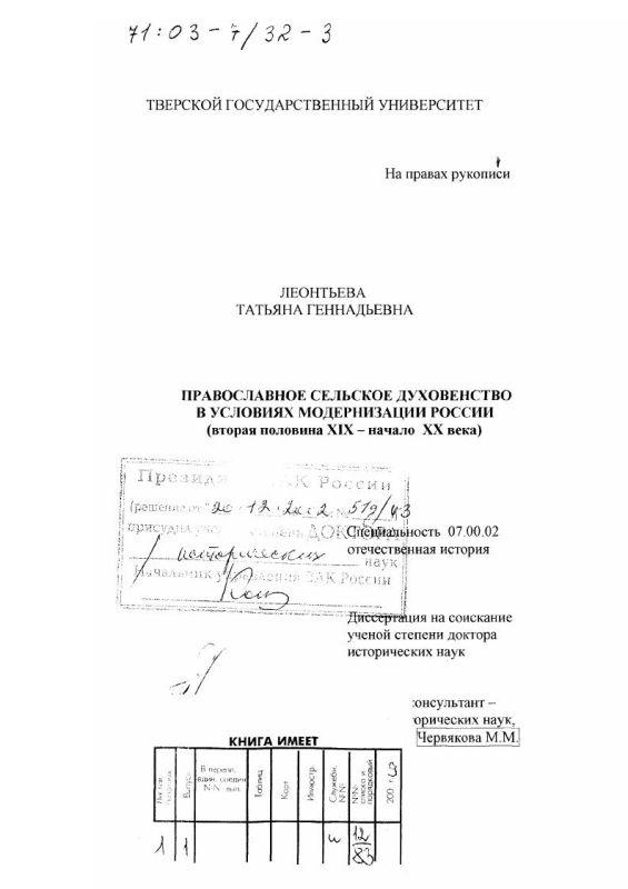 Титульный лист Православное сельское духовенство в условиях модернизации России, вторая половина ХIХ - начало ХХ вв.