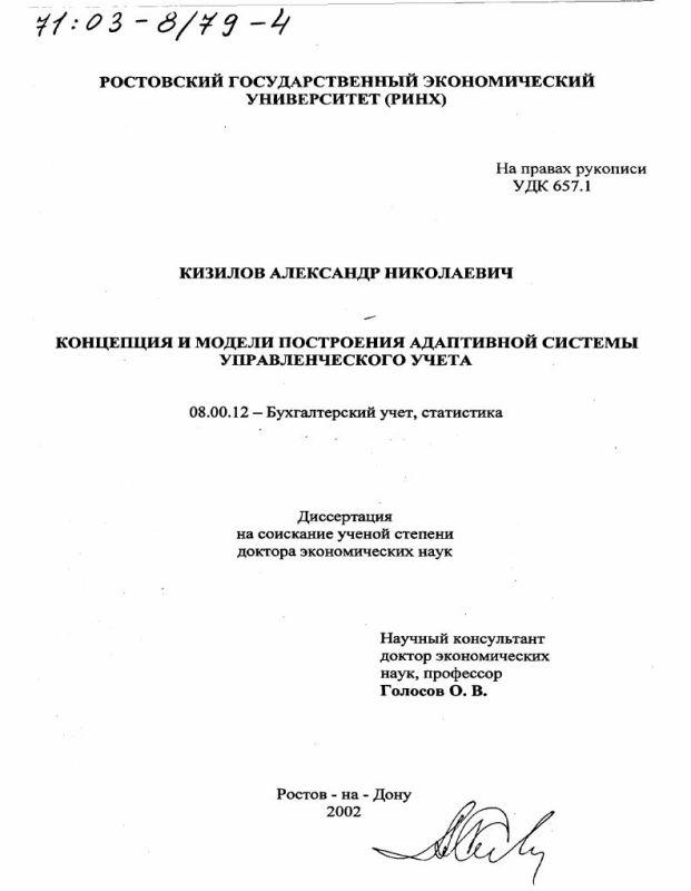 Титульный лист Концепция и модели построения адаптивной системы управленческого учета