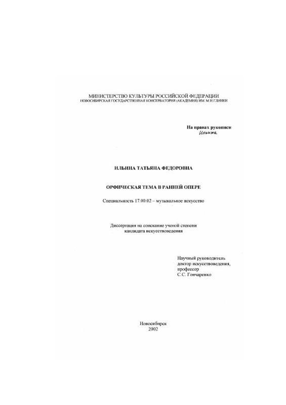 Титульный лист Орфическая тема в ранней опере