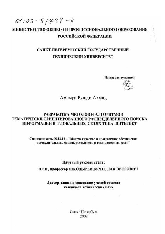 Титульный лист Разработка методов и алгоритмов тематически ориентированного распределенного поиска информации в глобальных сетях типа Интернет