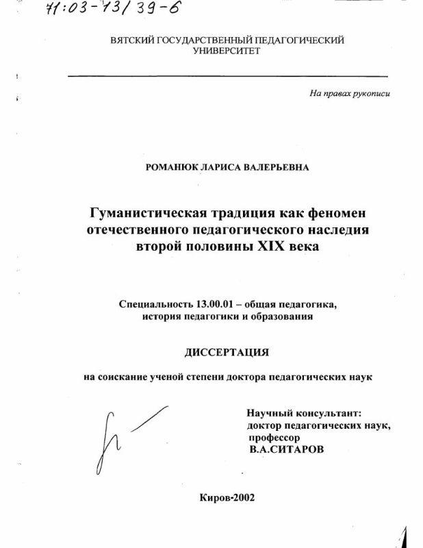 Титульный лист Гуманистическая традиция как феномен отечественного педагогического наследия второй половины ХIХ в.
