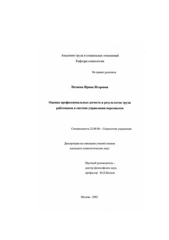 Титульный лист Оценка профессиональных качеств и результатов труда работников в системе управления персоналом