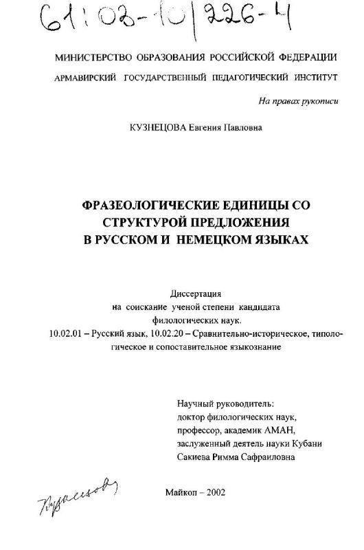 Титульный лист Фразеологические единицы со структурой предложения в русском и немецком языках