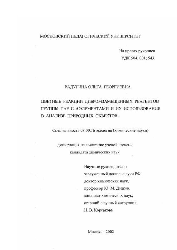 Титульный лист Цветные реакции дибромзамещенных реагентов группы ПАР с d-элементами и их использование в анализе природных объектов