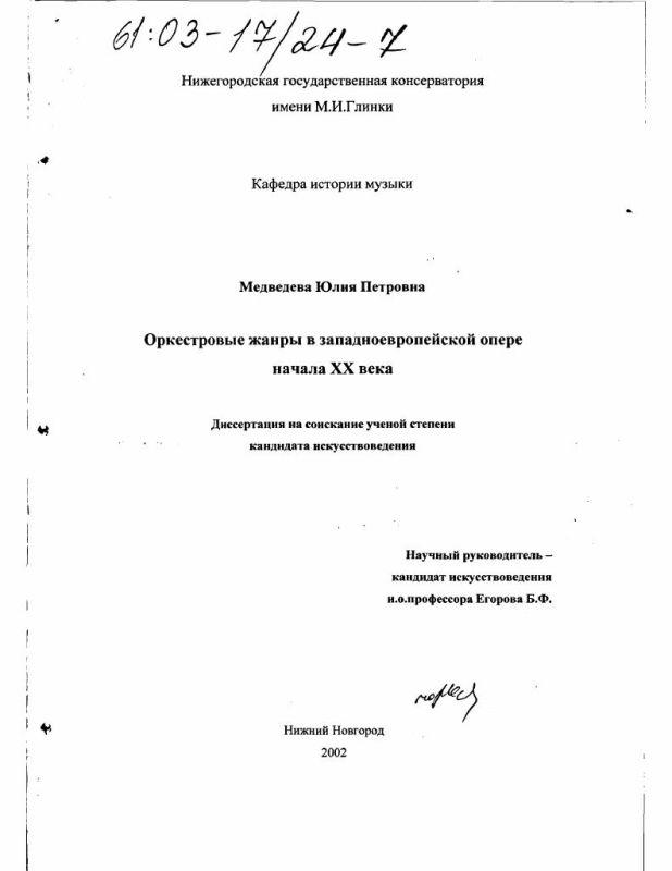 Титульный лист Оркестровые жанры в западноевропейской опере ХХ века