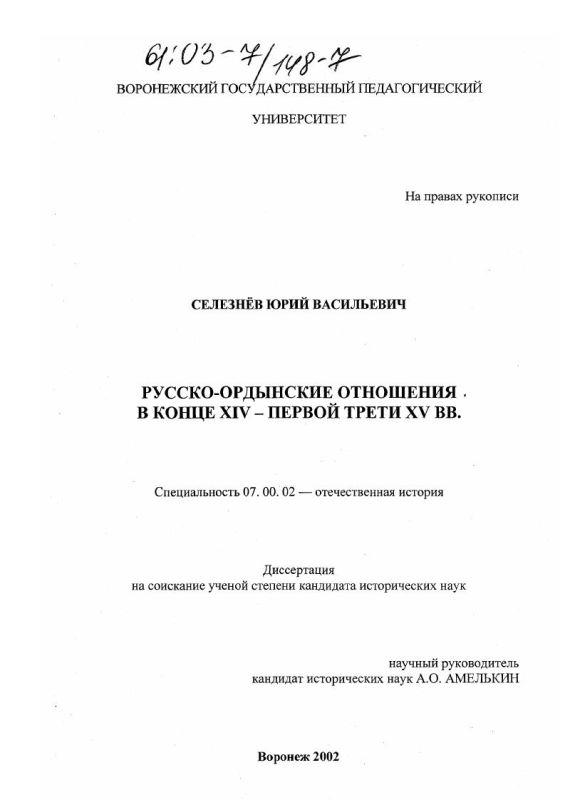 Титульный лист Русско-ордынские отношения в конце XIV - первой трети XV вв. : 1382 - 1434 гг.