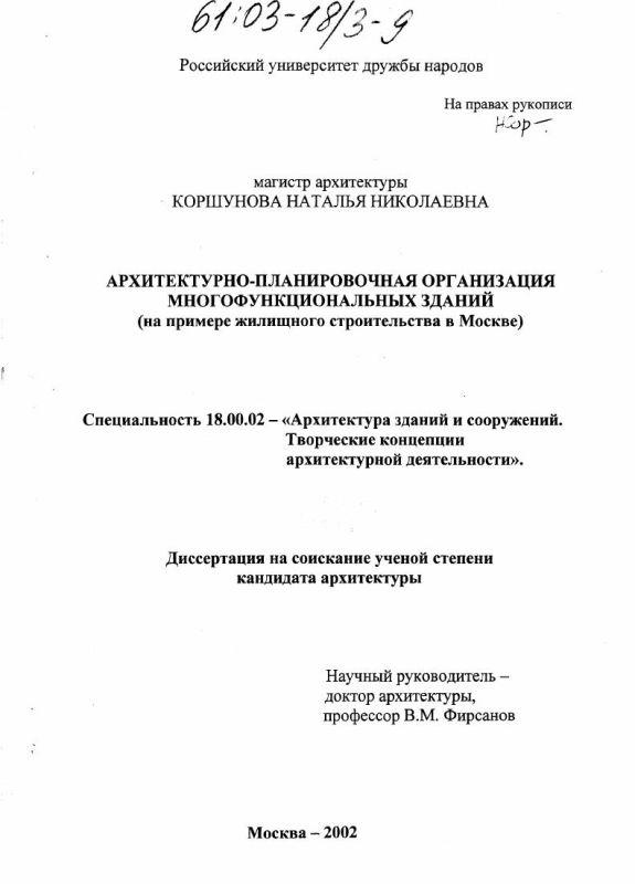 Титульный лист Архитектурно-планировочная организация многофункциональных зданий : На примере жилищного строительства в Москве