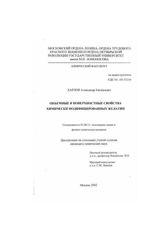 Титульный лист Объемные и поверхностные свойства химически модифицированных желатин