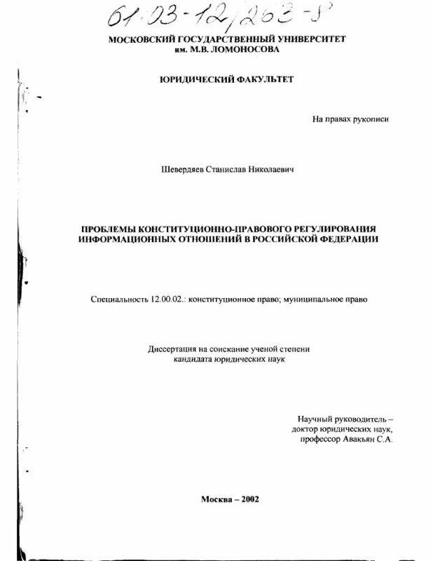 Титульный лист Проблемы конституционно-правового регулирования информационных отношений в Российской Федерации