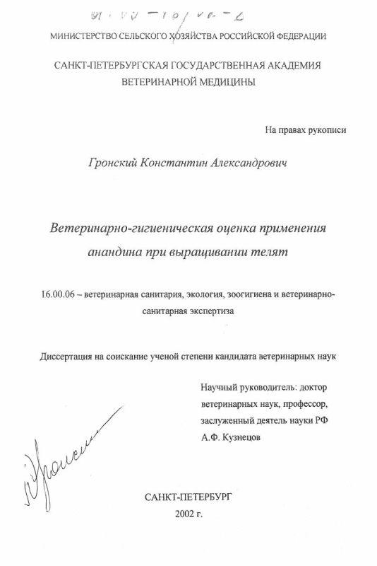 Титульный лист Ветеринарно-гигиеническая оценка применения Анандина при выращивании телят