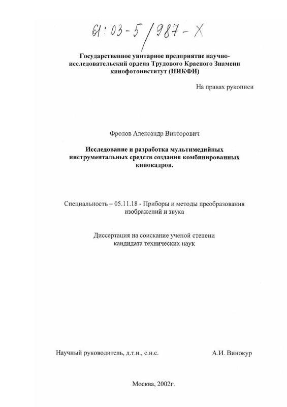 Титульный лист Исследование и разработка мультимедийных инструментальных средств создания комбинированных кинокадров