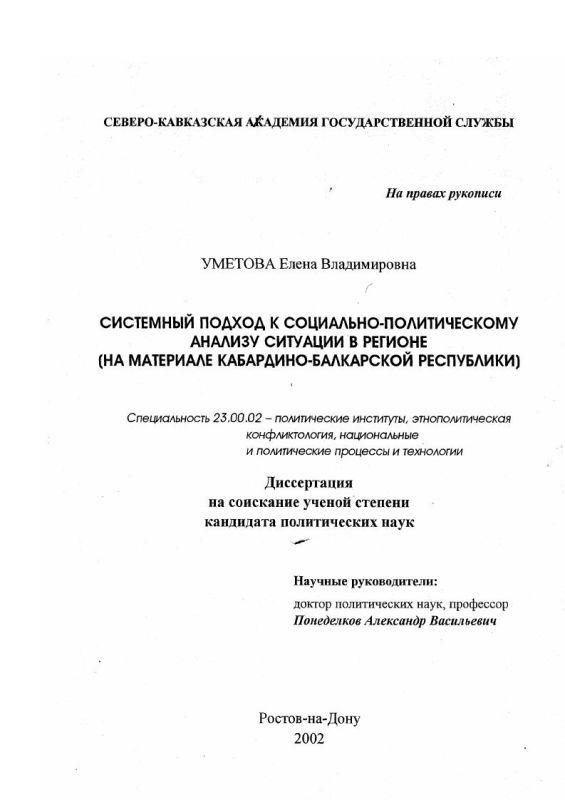 Титульный лист Системный подход к социально-политическому анализу ситуации в регионе : На материале Кабардино-Балкарской Республики