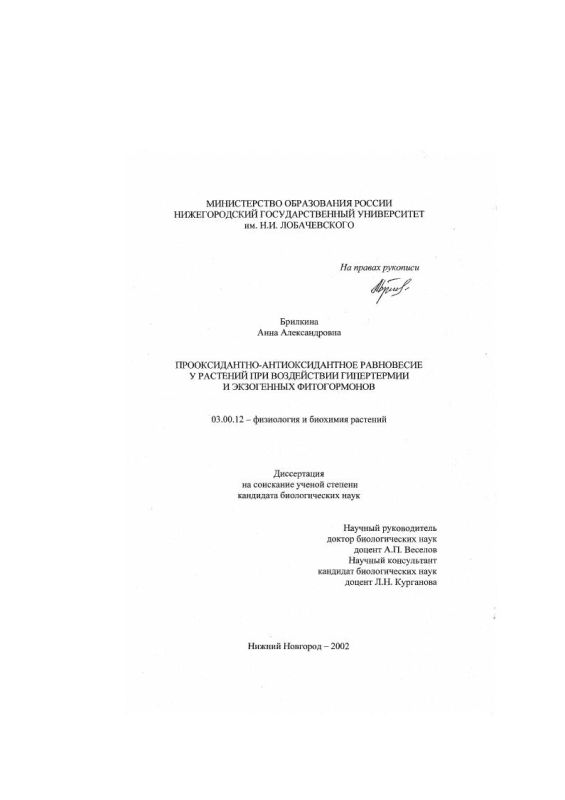Титульный лист Прооксидантно-антиоксидантное равновесие у растений при воздействии гипертермии и экзогенных фитогормонов