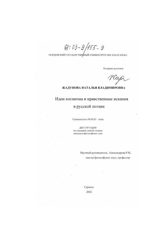 Титульный лист Идеи космизма и нравственные искания в русской поэзии