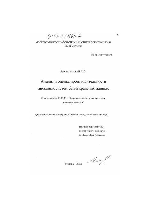 Титульный лист Анализ и оценка производительности дисковых систем сетей хранения данных