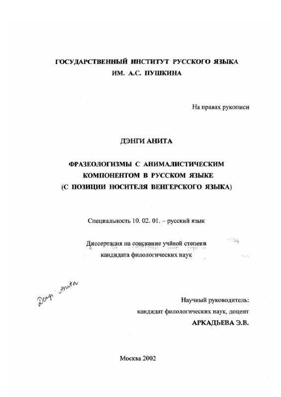 Титульный лист Фразеологизмы с анималистическим компонентом в русском языке : С позиции носителя венгерского языка