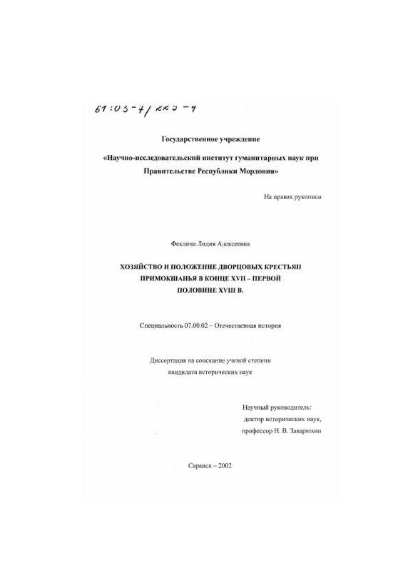 Титульный лист Хозяйство и положение дворцовых крестьян Примокшанья в конце ХVII - первой половине ХVIII вв.