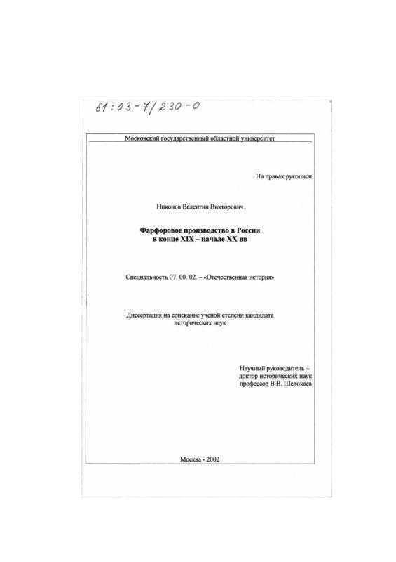 Титульный лист Фарфоровое производство в России в конце XIX - начале XX вв.