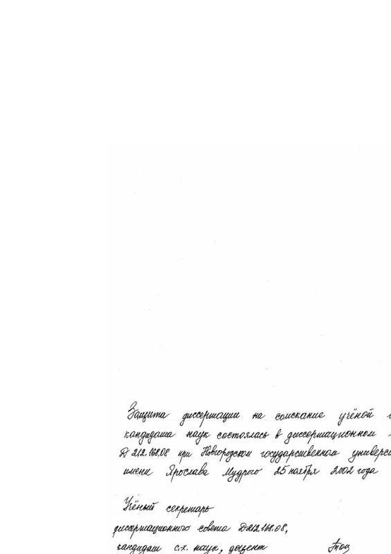Титульный лист Агроэкологическая оценка сортов ячменя ярового на различных фонах минеральных удобрений в условиях Северо-Запада Российской Федерации